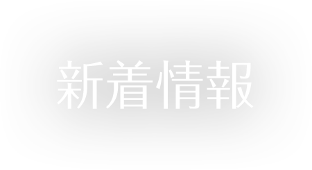 轟製作所の新着情報