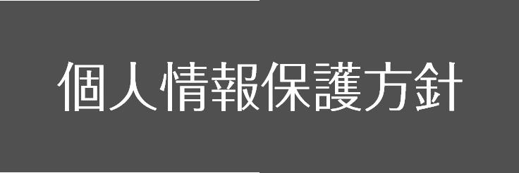 轟製作所の個人情報保護方針